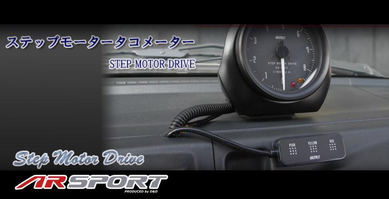 DA16 S500 ステッピングタコメーター