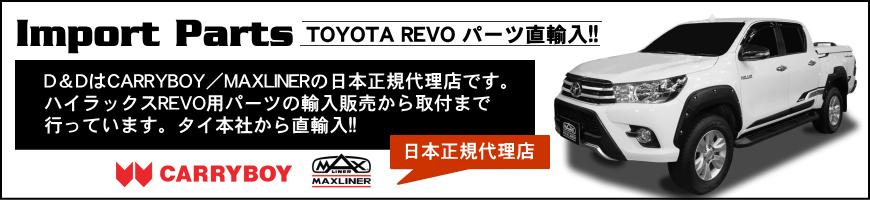 CARRYBOY/MAXLINER 輸入パーツ